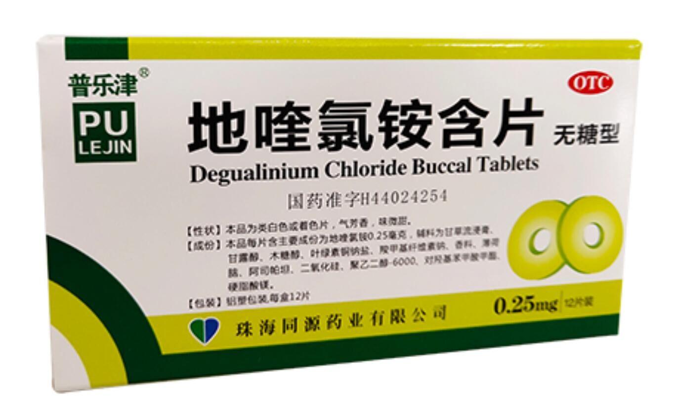 地喹氯铵含片