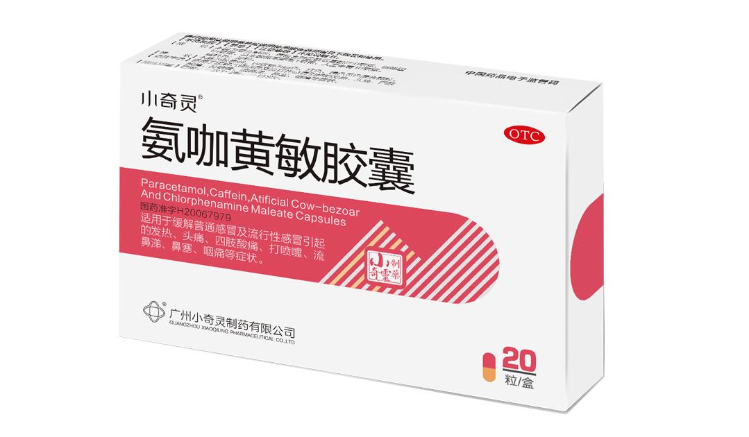 氨咖黃敏膠囊