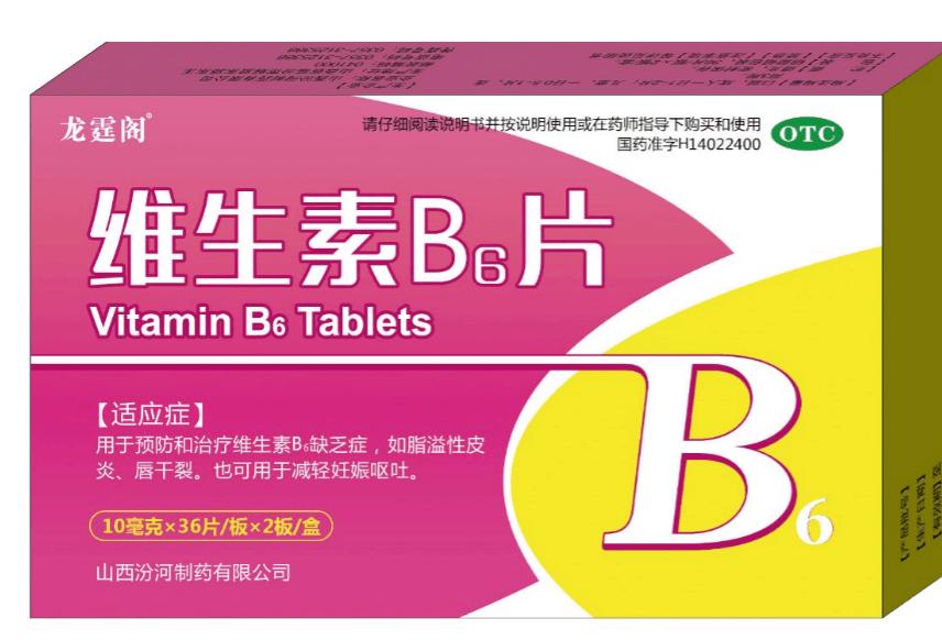 維生素B6片