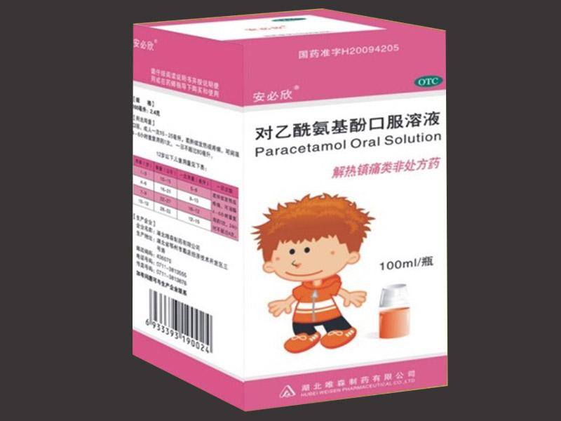 對乙酰氨基酚口服溶液