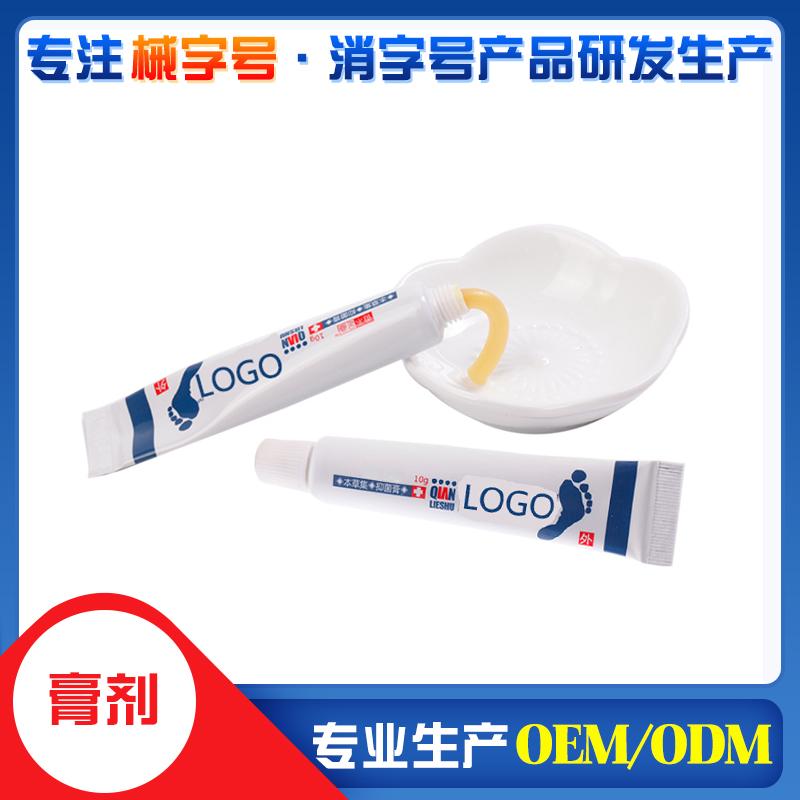 器械號膏劑加工腳氣膏各種皮膚膏oem貼牌生產