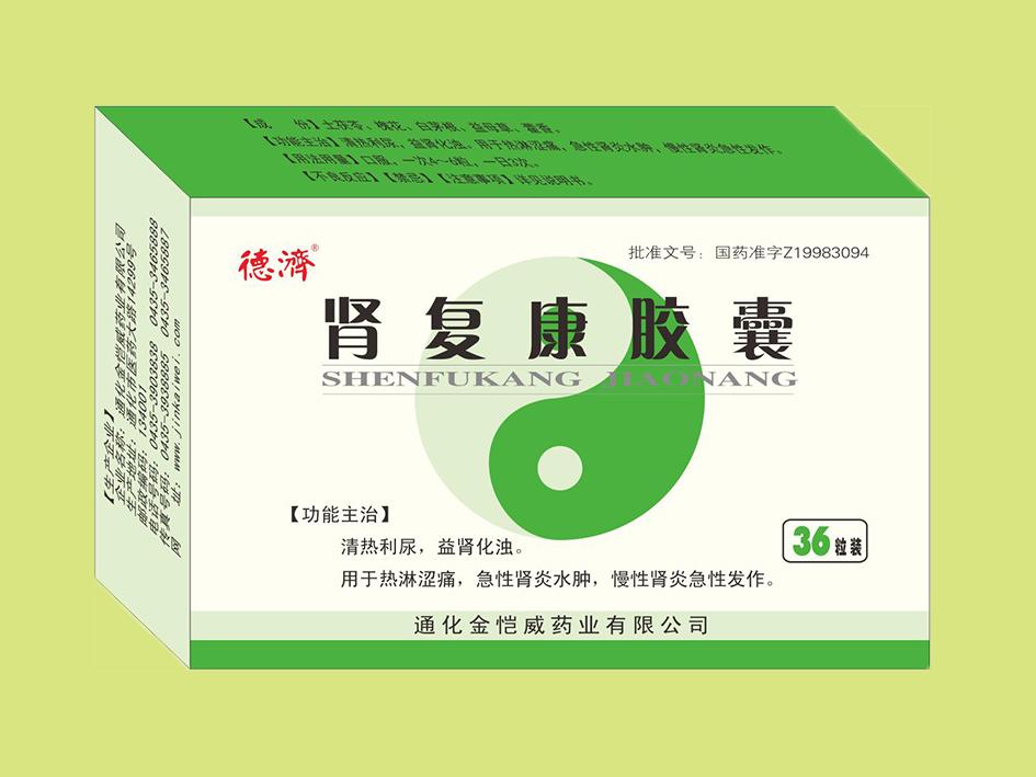 腎復康膠囊