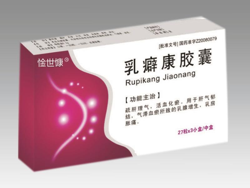 乳癖康膠囊