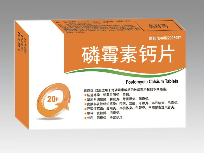 磷霉素鈣片