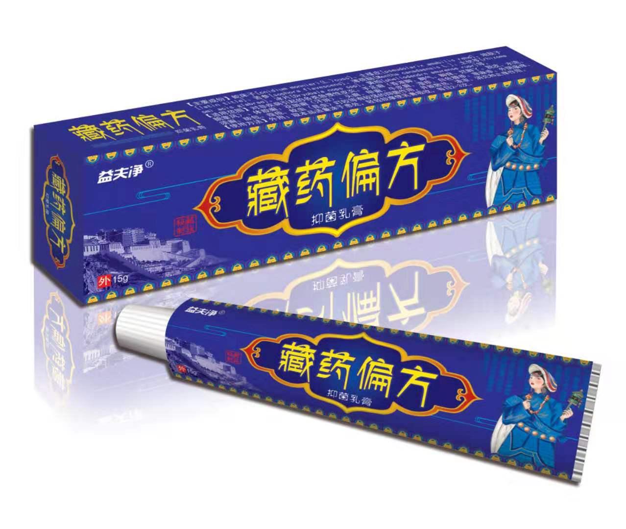 藏药偏方抑菌乳膏