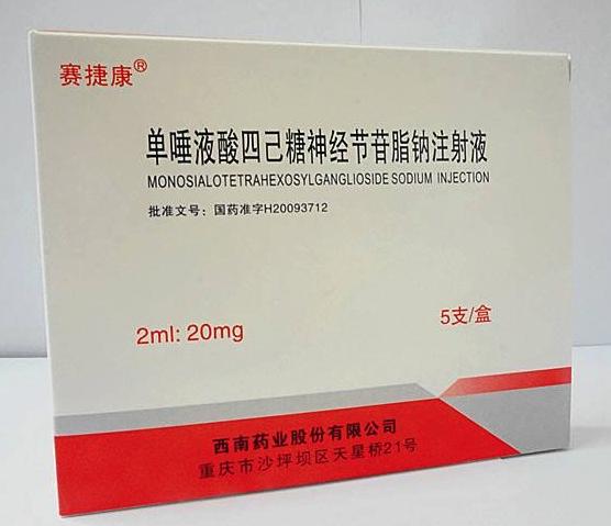 單唾液酸四己糖神經節苷脂鈉注射液