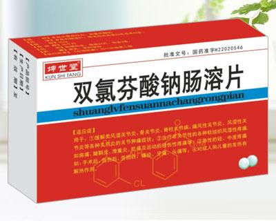 �p氯芬酸�c�c溶片