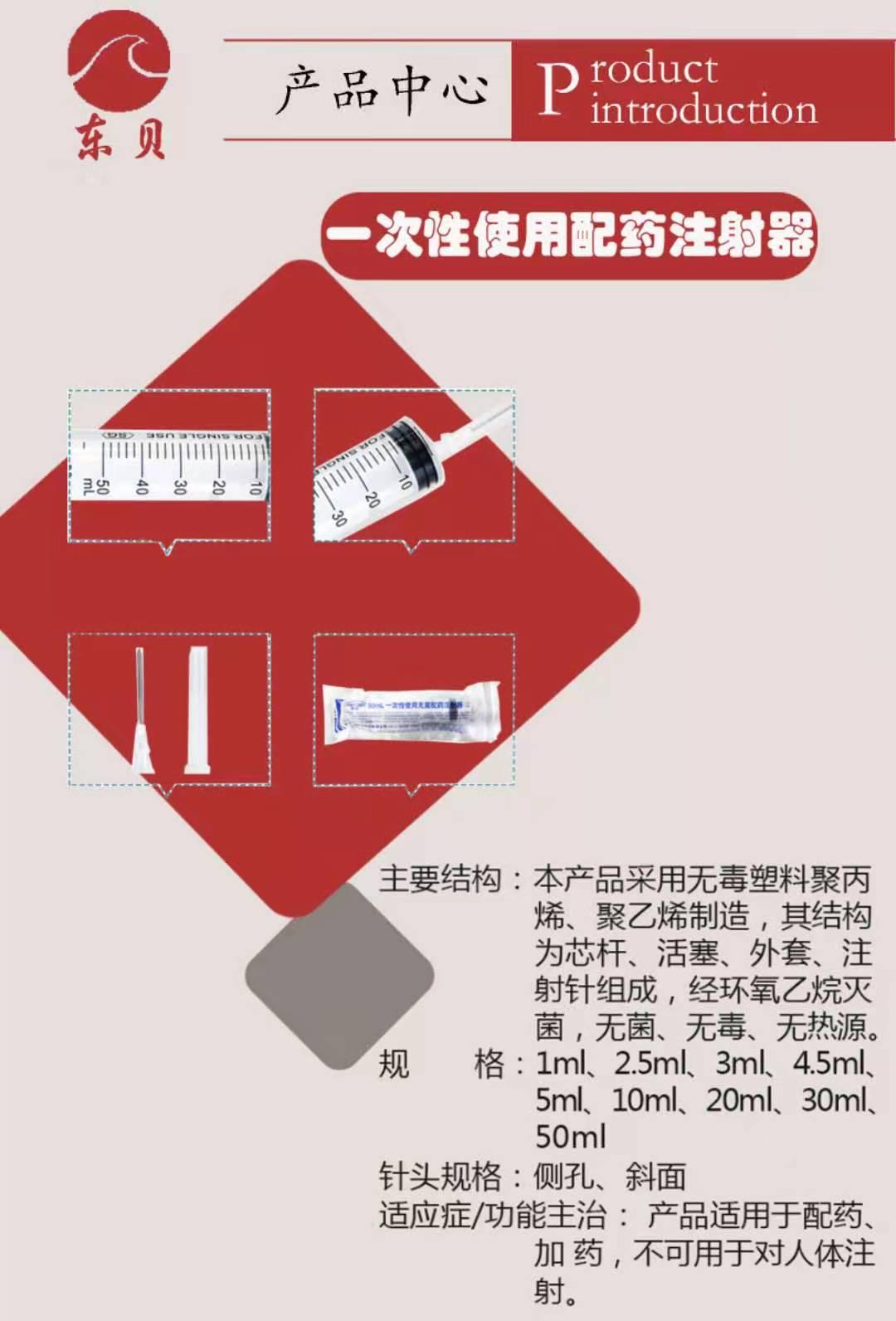 一次性使用配藥注射器(針管)廠家招代理多地中標