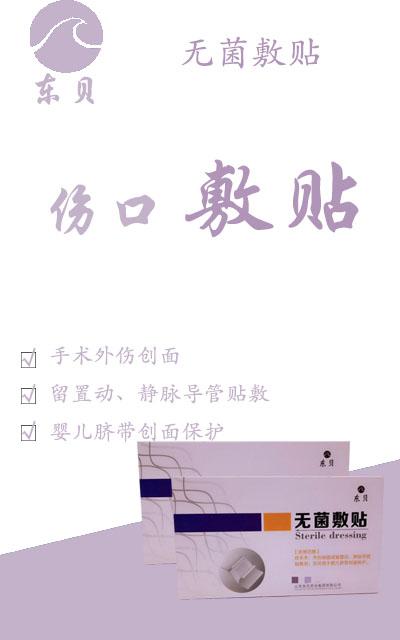 醫用無菌敷貼(廠家直招)