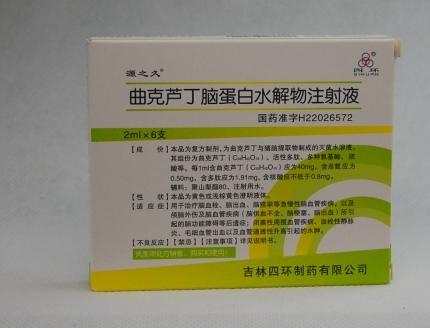 曲克蘆丁腦蛋白水解物注射液