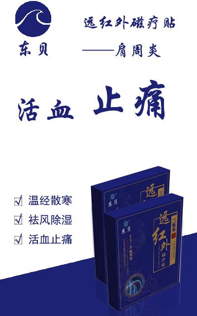 遠紅外磁療貼(肩周炎 廠家供貨)