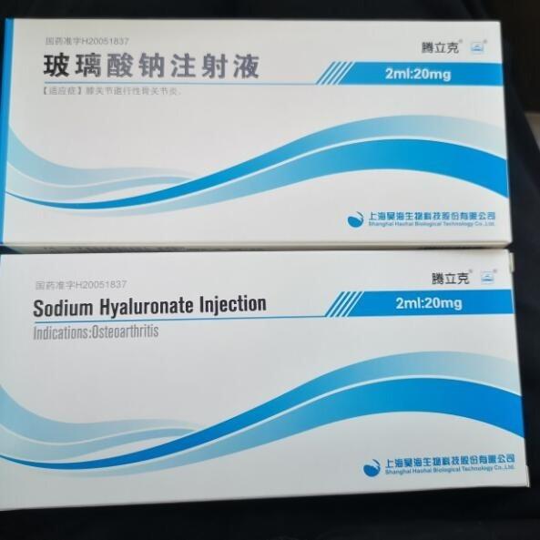 玻璃酸鈉注射液