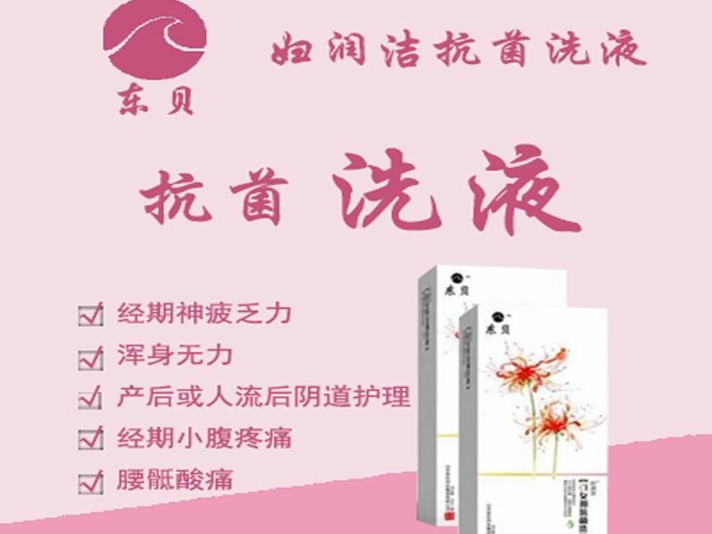 婦潤潔抗菌洗液