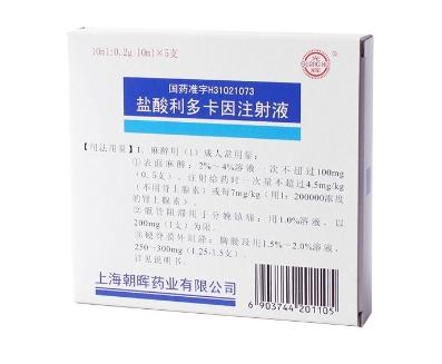 鹽酸利多卡因注射液