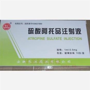 硫酸阿托品注射液