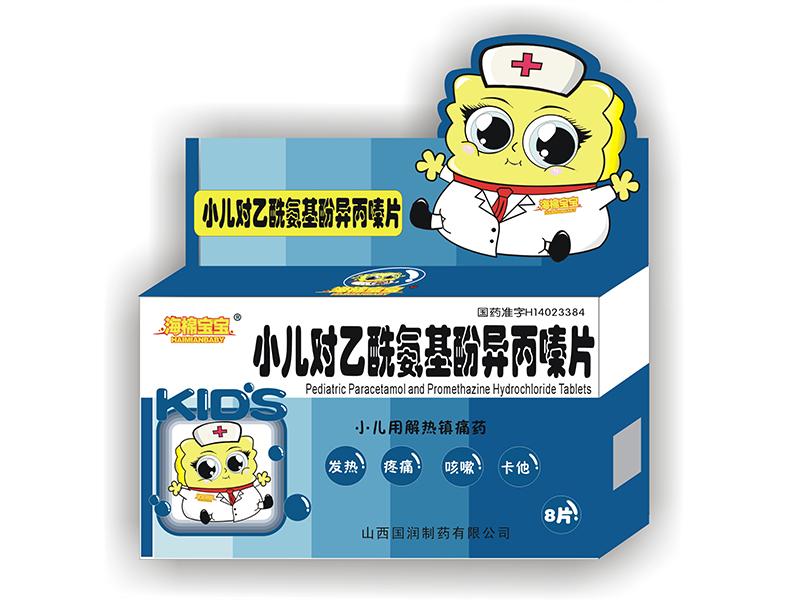 小儿对乙酰氨基酚异丙嗪片