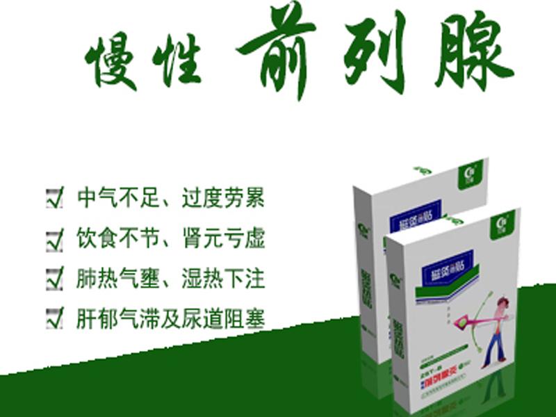 慢性前列腺炎貼 (廠家底價招商)