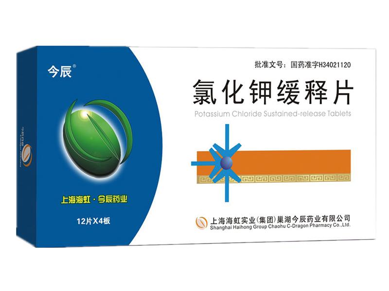 氯化鉀緩釋片