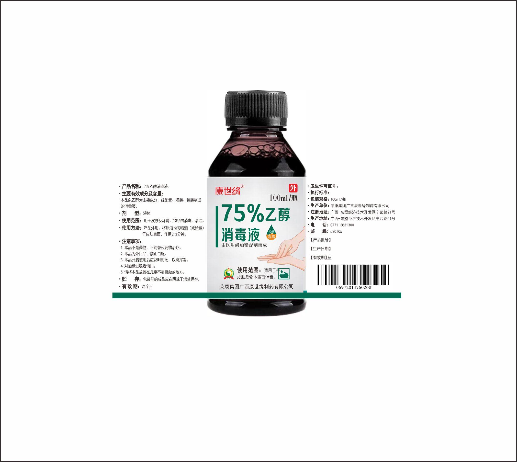 75%乙醇消毒液