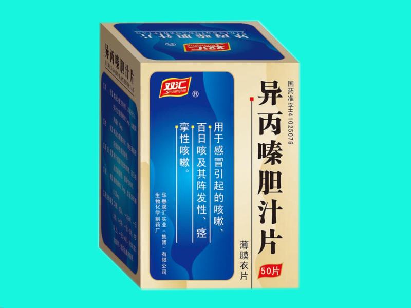 異丙嗪膽汁片