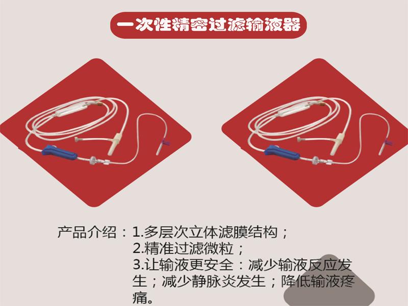 一次性使用精密過濾輸液器(精輸)