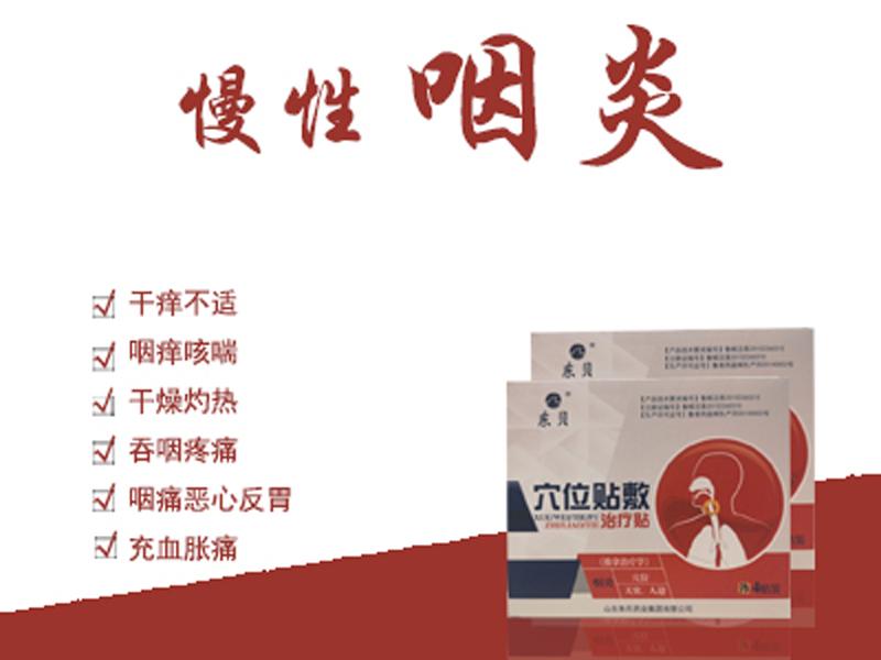 咽炎貼(純中藥貼  生產廠家承接貼牌)