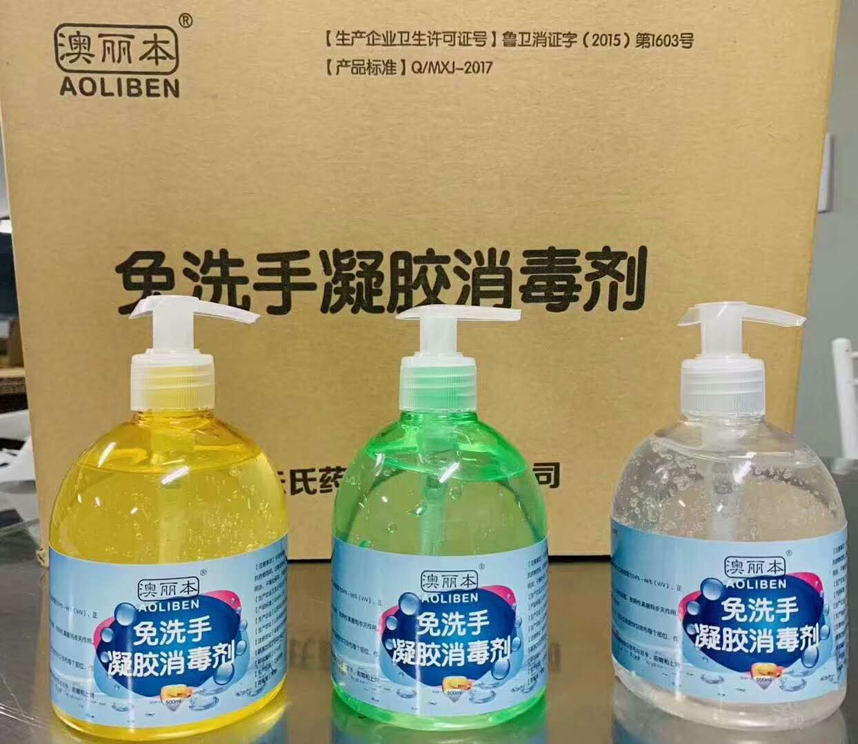 免洗手凝膠消毒劑