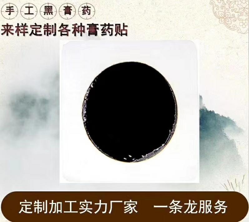 手工傳統黑膏藥OEM代加工