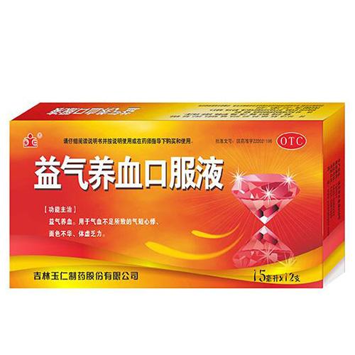 益氣養血口服液