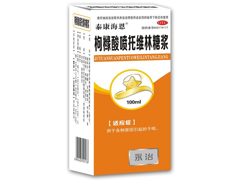 枸櫞酸噴托維林糖漿