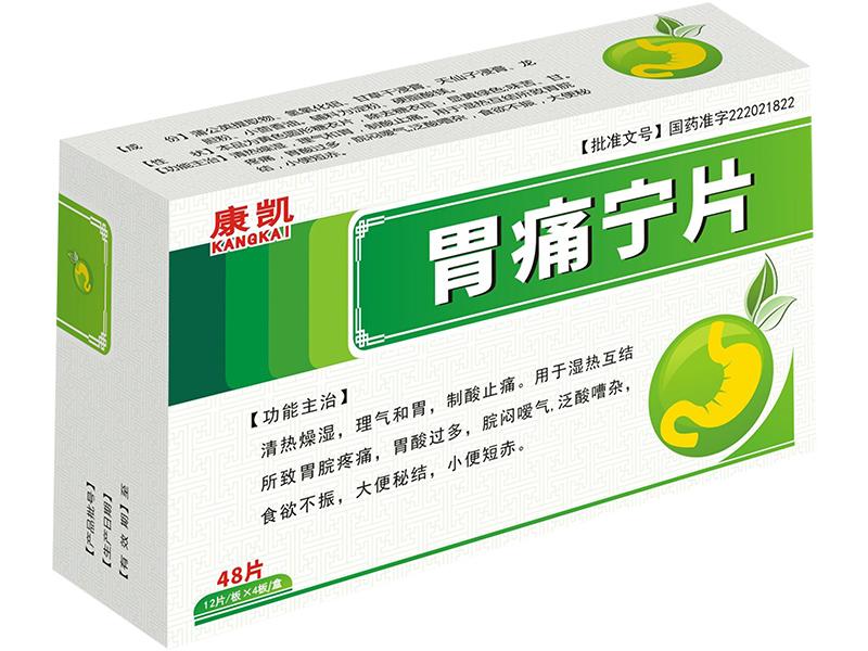 胃痛��片