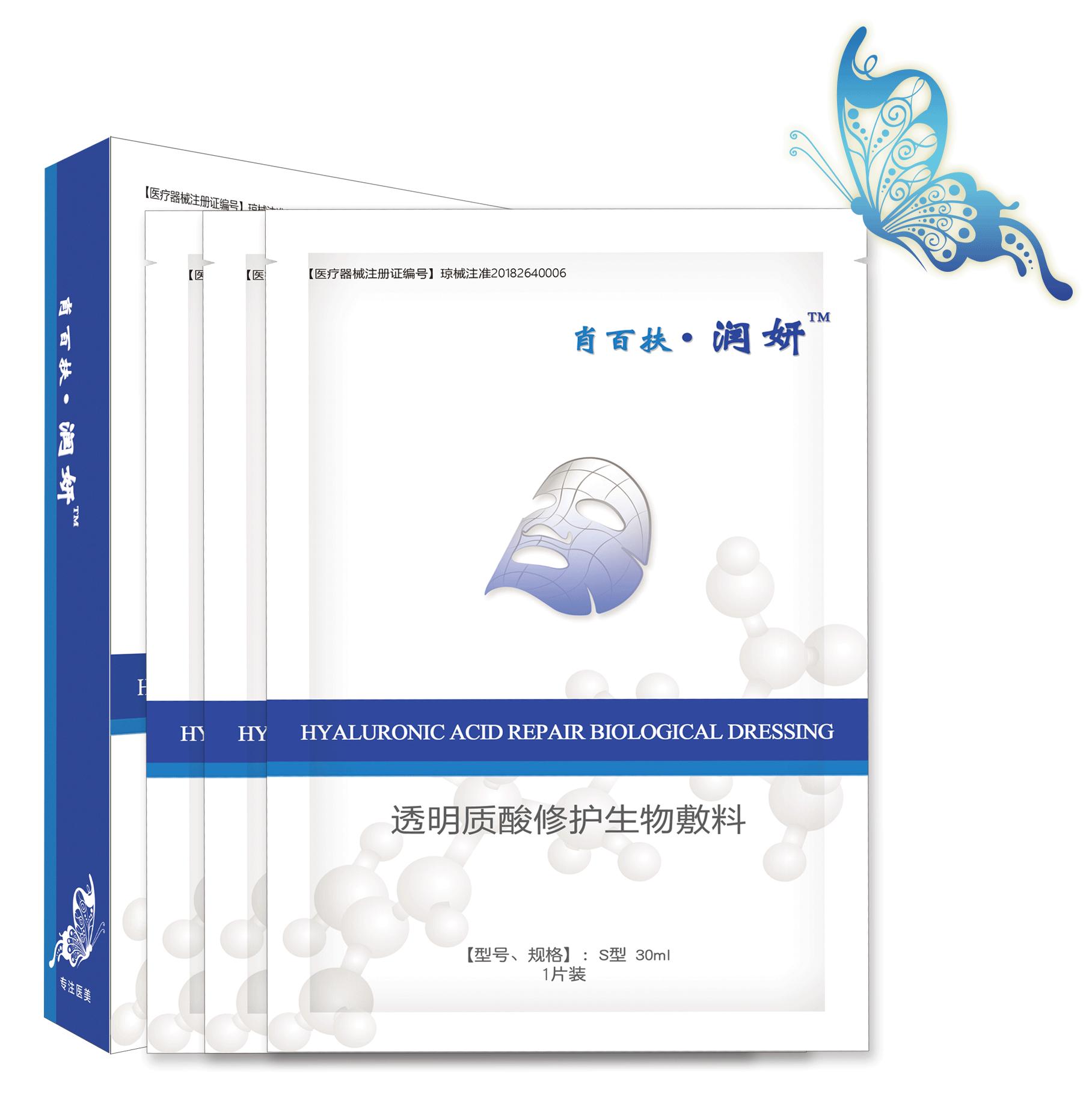 肖百扶·潤妍透明質酸修護生物敷料