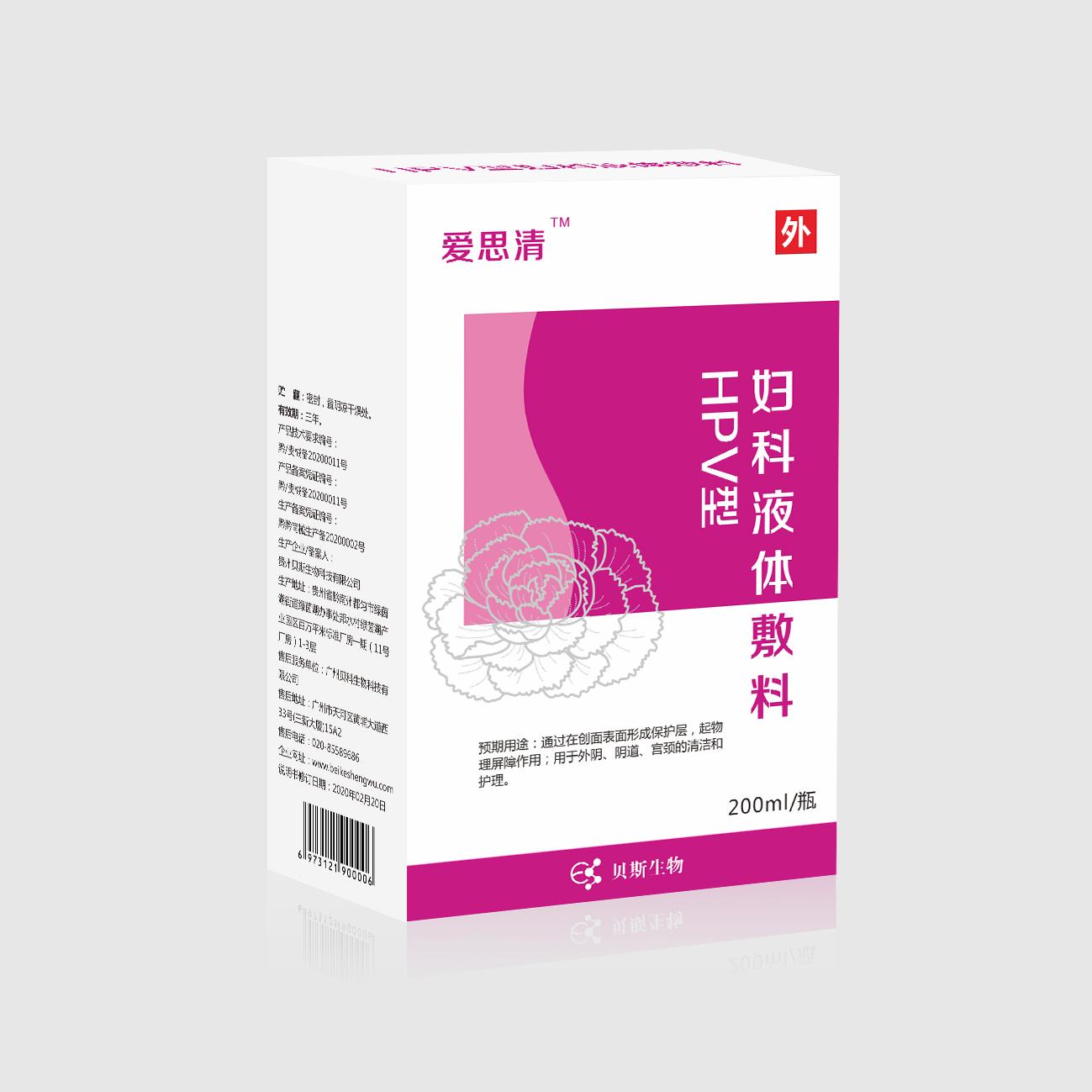 抗HPV婦科洗液/HPV型婦科液體敷料