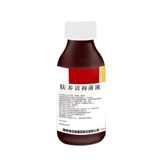 肤养清抑菌液