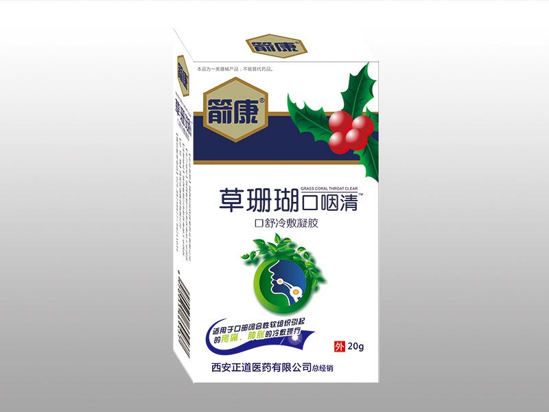 箭康 草珊瑚清火健齒牙膏(口咽冷敷凝膠)