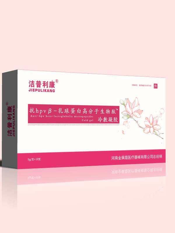 潔普利康抗hpv乳蛋白高分子生物肽