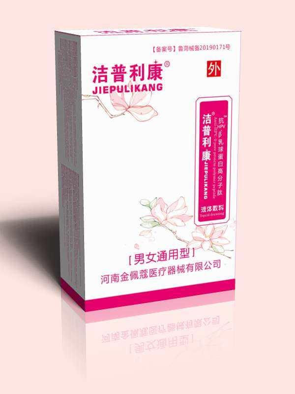 潔普利康抗HPV乳球蛋白高分子肽液體敷料