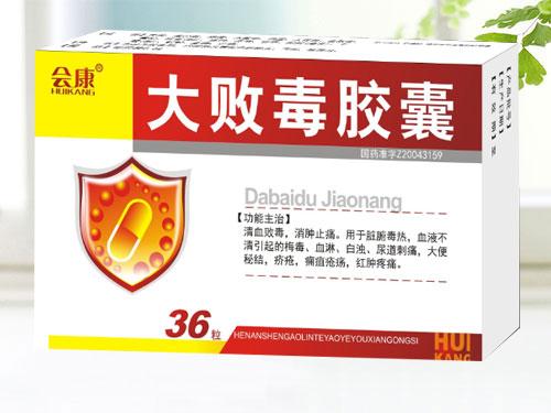 大敗毒膠囊(會康●天行健)