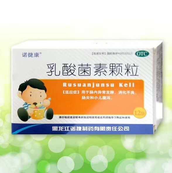 乳酸菌素顆粒