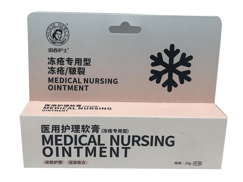 醫用護理軟膏(凍瘡膏)