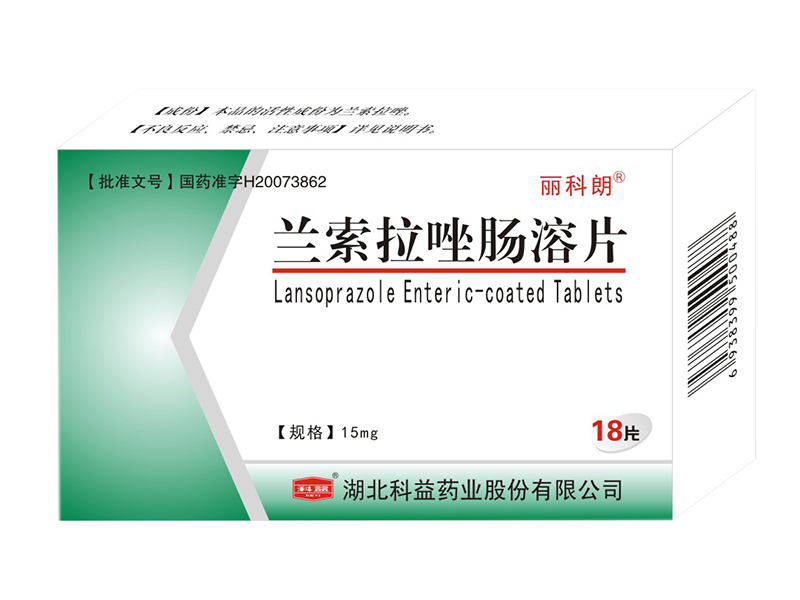蘭索拉唑腸溶片