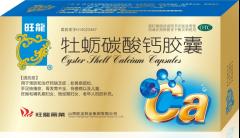 牡蠣碳酸鈣膠囊