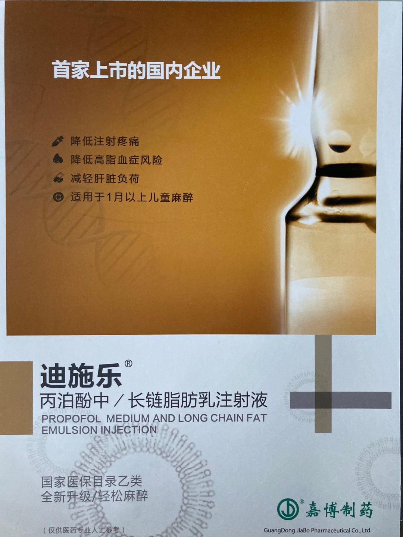丙泊酚中/长链脂肪乳注射液