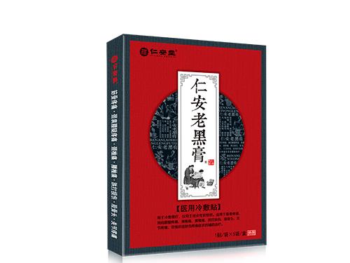 仁安老黑膏(5貼裝)紅盒包裝
