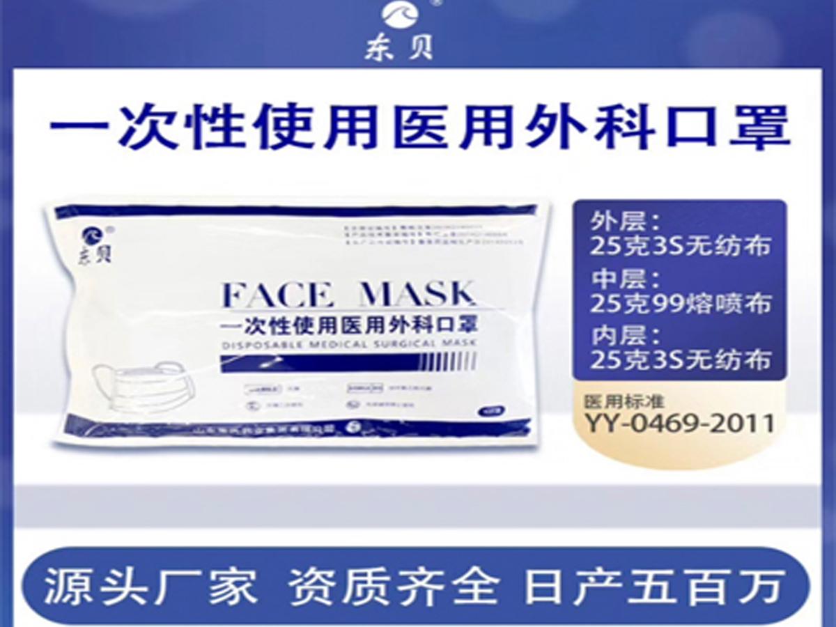 一次性使用醫用外科口罩(廠家供貨)