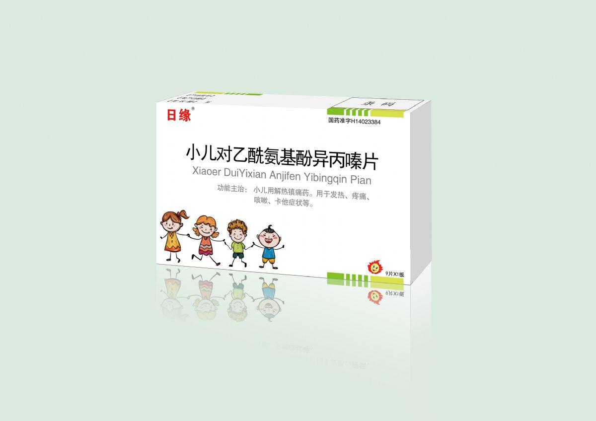 小兒對乙酰氨基酚異丙嗪片