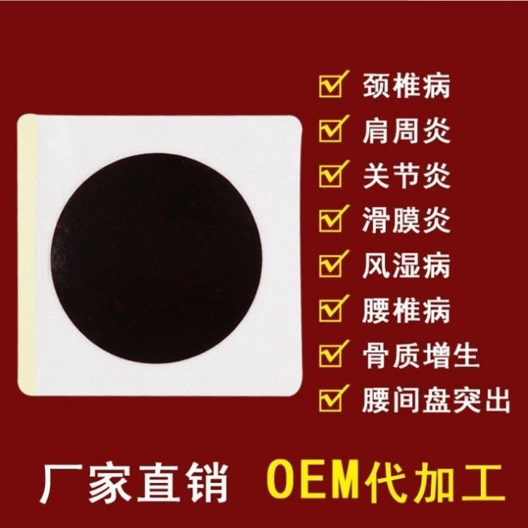 貼膏貼劑生產廠家   專業oem貼牌代加工 貨源廠家 實力保障