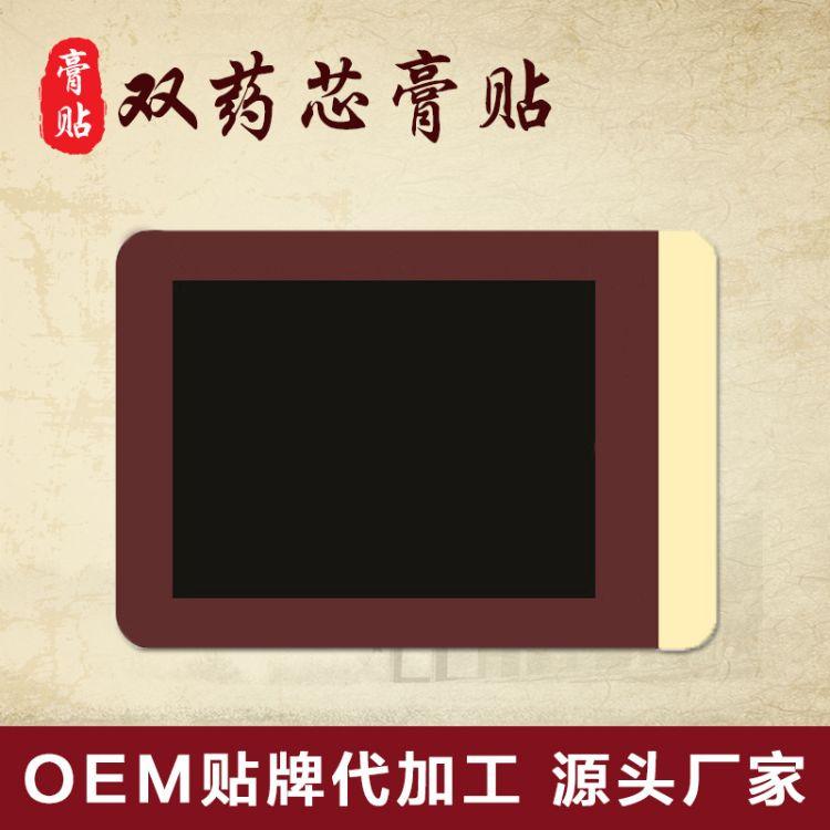 貼膏貼劑生產廠家  專業oem貼牌代加工 一站式服務