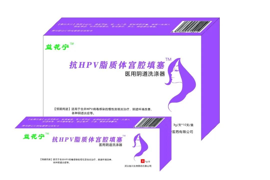益花宁抗HPV脂质体宫腔填塞医用阴道洗涤器