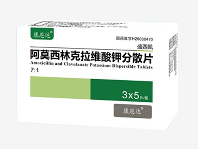 阿莫西林克拉维酸钾分散片(7:1)